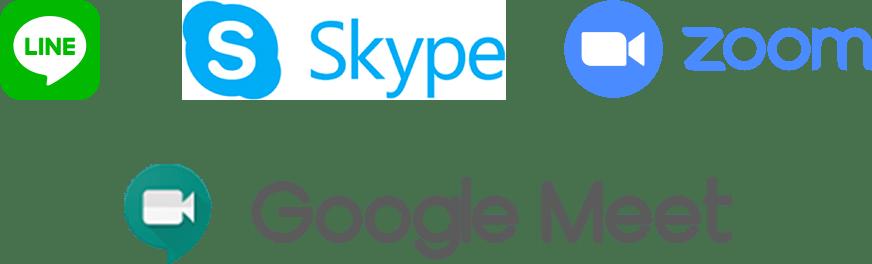 LINE・Skype・zoom・GoogleMeet